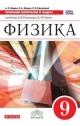 Физика 9 кл. Сборник вопросов и задач